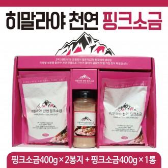 히말라야핑크소금 [히말라야핑크소금] 천일염/핑크소금/히말라야소금/천연소금/소금세트/소금선물세트