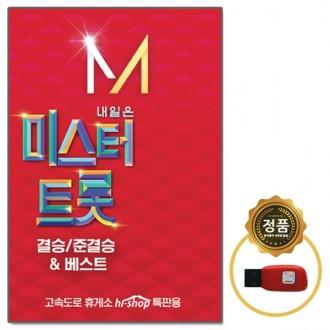 [오스쿨] USB 미스터트롯 3집 임영웅 정동원 영탁