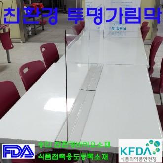 친환경투명가림막(일자형)
