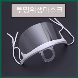 [당일배송]위생마스크 조리 급식 배식마스크 투명마스크