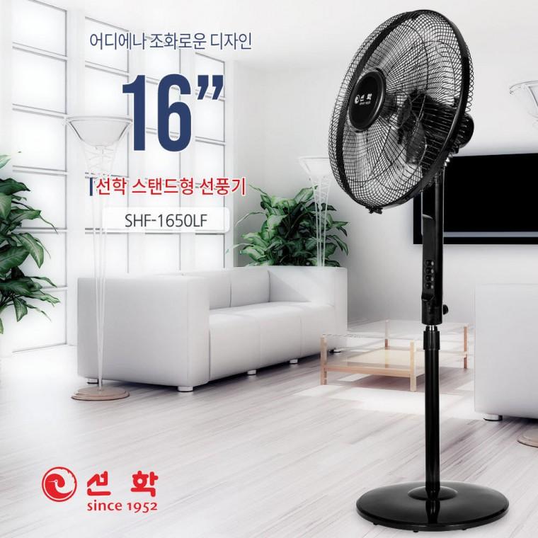 유니맥스 16인치 스탠드형 선풍기/계절용품