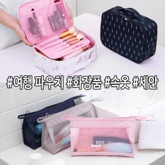 [어나더뷰] 여행파우치 2종 속옷파우치 세안패우치 메쉬파우치