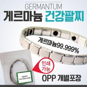건강팔찌 [게르마늄팔찌] 게르마늄건강팔찌/게르마늄팔찌/음이온건강팔찌/게르마늄/팔찌/자석팔찌