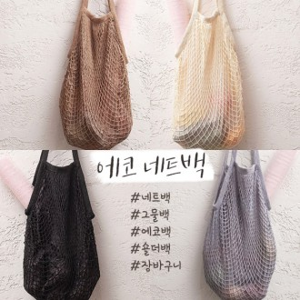 네트백/그물백/에코백/숄더백/니트백/장바구니/라탄백/메쉬백