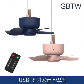 USB선풍기/캠핑용 타프팬/천장형 선풍기 /리모컨 포함/무료배송