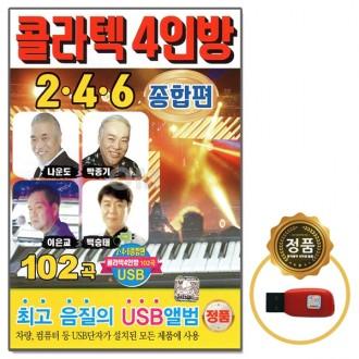 [오스쿨 DG] USB 콜라텍 4인방 246 종합편 102곡