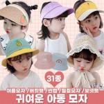 [new] 아동모자40종 유아동모자 아동밀짚모자 버킷햇 왕골 모자 여름 아기모자 어린이
