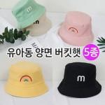 908 베이직썬캡 유아동썬캡 유아동모자 아기모자 아동모자 어린이모자 남녀공용