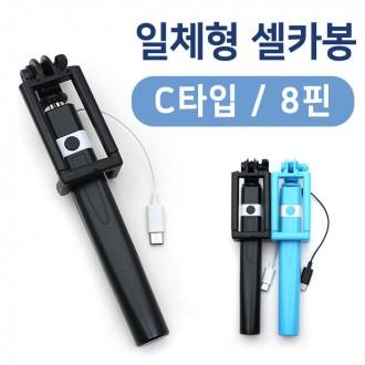 [월드온] C타입 8핀 일체형 셀카봉 유선셀카봉