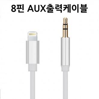 아이폰 8핀 3.5 AUX 음악출력케이블 스피커 차량연결 11 X 9 8 최신 IOS지원