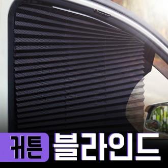 차블라인드 커튼 자동차햇빛가리개 차량용 자외선차단