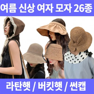 [자파월드]신상 왕골 라탄 모자 26종/신상여름모자/벙거지모자/여자모자
