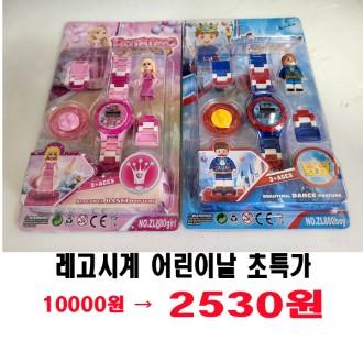 (덤핑)레고시계2종/360도회전/길이조절/75%할인/어린이날선물사은품/유치원/어린이집