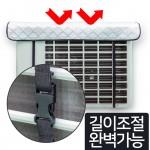에어컨 실외기커버 벽걸이형/스텐드형 실외기덮개