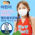 어린이 일회용 마스크 KC인증 소형 국내배송 당일출고 50매 1box