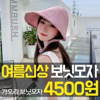 가오리 보닛 모자