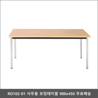 RO102-01 사무용 포밍테이블 900x450 회의실탁자 무료배송
