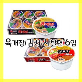 육개장/김치사발면 6입