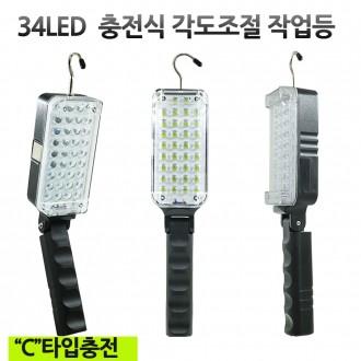 LED 충전식 랜턴 작업등 34구 각도조절 ZJ107 아X