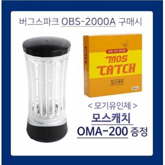 버그스파크 OBS-2000A 3세대 모기퇴치기 모기유인제