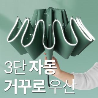 상상홀릭 완전 자동 거꾸로 반전 3단 UV차단 암막 우산