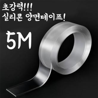 초강력 실리콘 양면테이프 5M