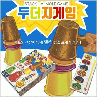 게임 [두더지게임] 컵쌓기게임/두더지게임/보드게임/지능게임/장난감/퍼즐/교구/컵쌓기게임/KC인증