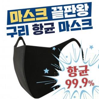 구리이온마스크/패션마스크/항균력99.9/담배냄새제거/벌크
