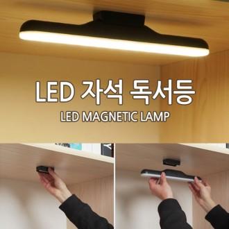 [월드온] USB LED 자석 독서등 다용도 라이트바 독서실 등 캠핑용품 조명 화장대등