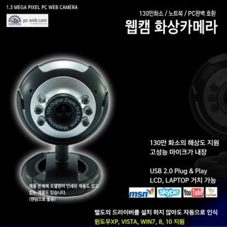 화상카메라/PC캠/130만화소/CMOS/내장마이크/USB/30fps