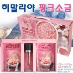 히말라야 천연 핑크소금 250g X2개입+그라인더 핑크솔트/선물세트/소금세트/ 답례품 사은품 기념품/