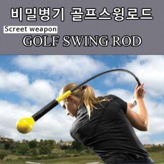 골프비밀병기 스윙로드(Swing Rod) 연습기