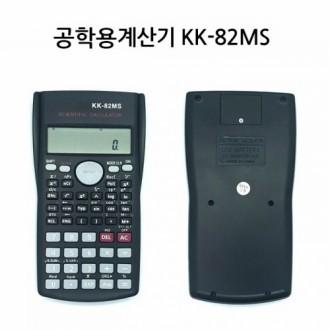 [CL]사무용계산기 공학용계산기 KK-82MS 전자계산기