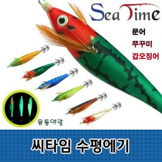 씨타임 수평에기 문어 쭈꾸미 갑오징어 루어 에기