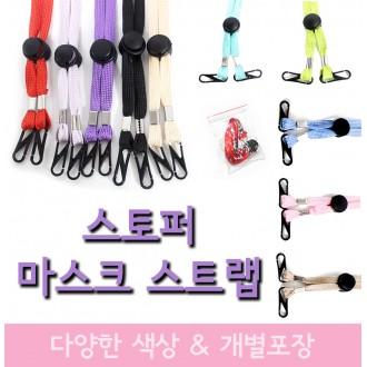 [개별포장] 최저가 마스크목걸이 분실방지 마스크 스크랩 14종 모음