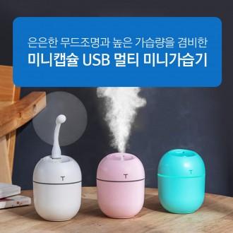 [선풍기+여분필터 포함] [인쇄+포장 가능] LED 무드등 미니캡슐 USB 멀티 미니가습기 / 기념품 / 판촉물
