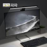 파파 LED모니터조명 스크린바 2type / 모니터램프 거치형 집게형 컴퓨터 노트북 조명 밝기조절