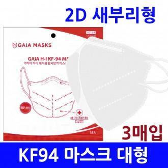 식약처인증 KF80 KF94 KF-AD비말차단 마스크 입체형 대형 2D 부리형