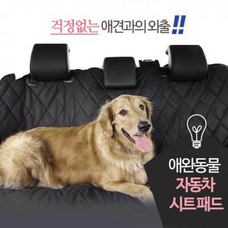 특가 애완동물 자동차시트패드 (승용) 강아지 외출