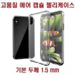 [폰핏] 고품질 에어 캡슐 방탄 투명 젤리 케이스 노트 20 울트라 S21 플러스 울트라 아이폰 12 전모델 출시