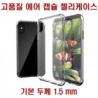 [폰핏] 고품질 에어 캡슐 방탄 투명 젤리 케이스 S20 FE 노트 20 울트라 N981 N986 아이폰 12 전모델 출시