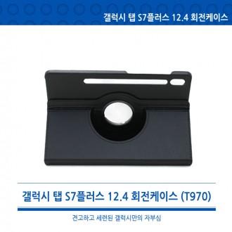 [월드온]T970 T975 갤럭시 탭S7플러스 12.4 360도 회전형 회전케이스