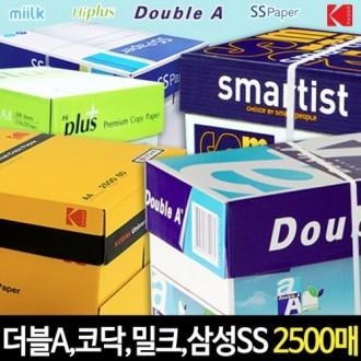 코닥 밀크 더블에이 삼성SS 복사지 A4 용지 75g 80g 복사 인쇄 2500매 1BOX