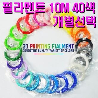 3D펜/PLA/5M/10M/친환경/3D프린트/프린터/1.75mm/필라멘트