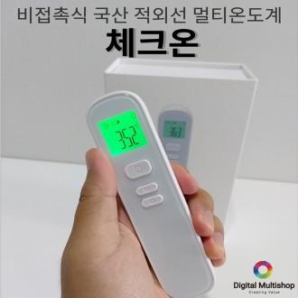 (판촉/대량구매/총판) 국산 체크온 비접촉식 멀티온도계