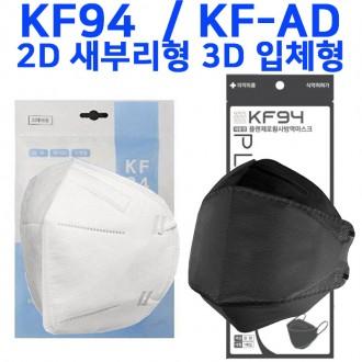 한정특가 식약처인증 KF94마스크 비말차단 마스크 입체형 대형 1매 박스포장