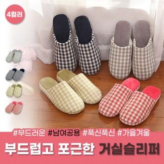 [어나더뷰]976 신상 푹신 거실 슬리퍼/털슬리퍼 거실화 실내화 가정용 층간소음방지 간절기