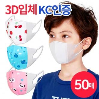 국내배송 (3D입체) 어린이 3중필터 일회용 마스크 (50매) 필터 유아 아동 소형마스크 대용량마스크