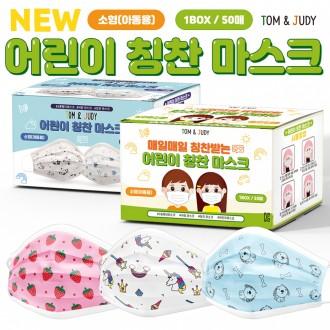 [TOM&JUDY] 어린이 칭찬 마스크(3중필터)/50매묶음포장/아동용/소형마스크/멜트블로운/MB필터/일회용마스크