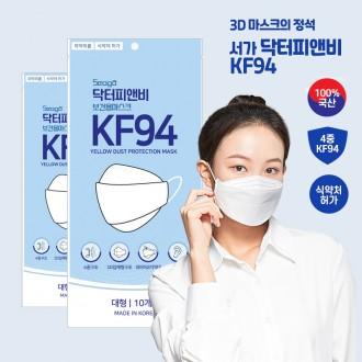 국산 닥터피앤비 KF94 입체형 식약처인증 마스크 FDA 인증